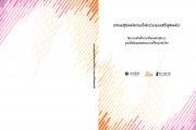 รายงานสรุปผลการวิจัยกระบวนการสร้างสุขในองค์กร ของมูลนิธิพัฒนาอุตสาหกรรมเครื่องนุ่งห่มไทย