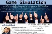"""เหลือที่ว่างอีกเพียง 7 ที่เท่านั้น!!! """"Business Management  Game Simulation""""  การบริหารธุรกิจเพื่อสร้างความสามารถในการทำกำไรให้กับองค์กร!"""