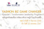 Fashion biz game changer episode 1 : transformation leadership program หลักสูตรพิเศษเพื่อการพัฒนาศักยภาพผู้นำในธุรกิจแฟชั่น